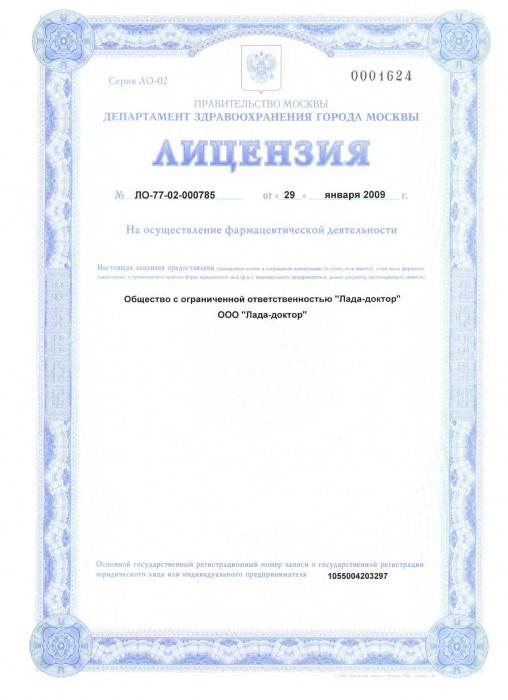 http://www.girudocentr.ru/upload/lm1.jpg